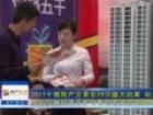 2017十堰房产交易会29日盛大启幕 钜惠全城