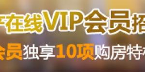 房产在线VIP会员招募 会员独享10项购房特权
