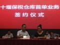 林安商贸物流城培育政策发布 十堰保税仓库首单业务签约