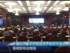 十堰经济技术开发区关于林安市场培育政策新闻发布会