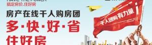 房产在线第6届惠民购房节 9月17日圆满结束