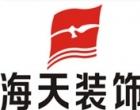北京海天环艺家居装饰有限公司十堰分公司
