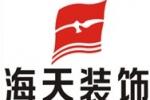北京海天装饰十堰分公司