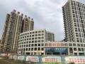 凤凰香郡三期·传奇10月最新工程进度 部分商家进驻