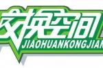 北京交换空间装饰十堰公司