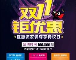 宜惠装家居馆『双十一』劲爆来袭    天猫集团官方旗舰店 11月2号-11月10日交100元抵1111元优惠。