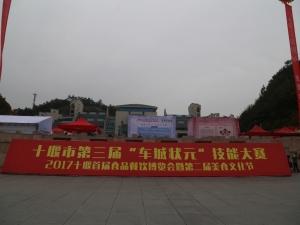 全兴广场2017年十堰首届食品餐饮博览会11日开幕