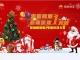 【诚邀】岁末温情邀约,锦程世家与你一起过圣诞!