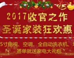 【海天装饰2017年末狂促】优惠不停,圣诞家装狂欢开始了!