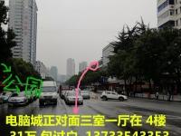 张湾人民公园对面4楼31万包过户,可贷款,随时看