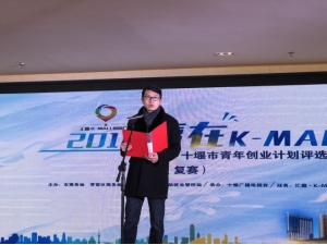 """""""汇霖杯""""十堰市青年创业计划评选大赛复赛开始"""