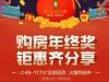 购房年终奖欢乐齐分享 唐城中岳汇实力房企值得信赖