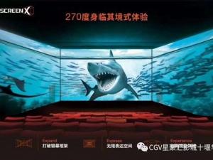 十堰寿康华悦城启幕ScreenX三屏影厅 全球只有100多家