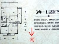 中岳路 中岳华庭 133.44平米好房出售!