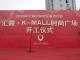 汇霖·K-MALL时尚广场开工仪式圆满举行