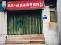 三堰邮电街居改商一楼门面出租,可做面馆炒菜