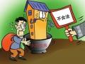 小产权房禁止纳入棚改范围 便宜房还是它靠谱