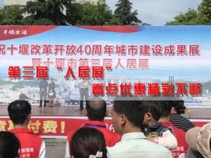 """5.12十堰市第三届""""人居展""""盛大开幕 看点、优惠精彩不断"""