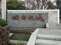 张湾区四方新城好房急售