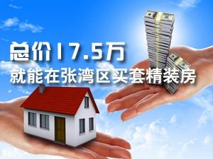 总价17.5万就能在张湾区买套建面85㎡精装房