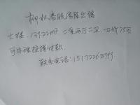 北京路柳林春晓 2室2厅2卫