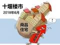 6月十堰成交住宅1740套 商业成交环比增长149.76%