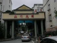 在北京一套房的价钱可以在十堰澳门花园买栋3层大别墅 带院子