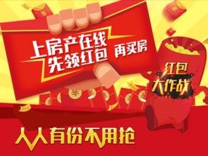 2018年想在张湾区买房的快看!7、8月买房能省千元