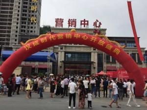 时代天成 荣耀悦启 汉成时代营销中心盛大开放