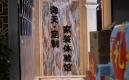 北京海天装饰