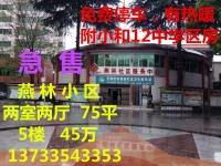 稀缺出售,燕林小区,两室一厅,76平,5楼,售价  45万