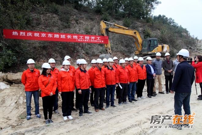 京东路延长线正式开工建设