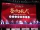 香山城市广场品牌招商签约发布会10.27圆满闭幕
