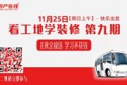 """【11.25】房产在线第9期""""看工地,学装修""""公益行活动报名开始啦"""