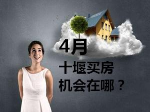 揭晓!十堰4月买房机会在哪?这8个楼盘你一定要看!