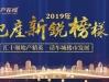 """十堰""""地產新銳榜樣""""之九州龍城策劃經理雷振宇"""