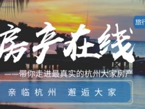 """""""再见""""大家,房产在线杭州三日游圆满结束"""