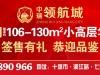 中瑞領航城迎雙節鉅惠 東部新城剛需好宅低至6006元/㎡