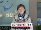 视频看房:江苏路上铂金广场沙盘讲解