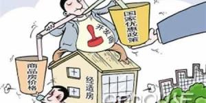开发商老总:如何解决中低收入者的住房问题?