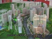 视频:和昌国际城沙盘讲解 浙江路千亩大盘不可复制