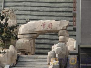 """北京小镇三期 以""""贵府""""为名 以何为""""贵""""?"""