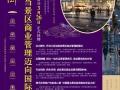 武当善水街商业管理公司3月26日正式挂牌