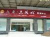 九龙太阳城售楼部现已对外开放
